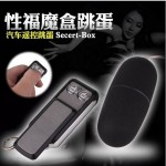 Secret Box- Car Remote Wireless Jump Egg