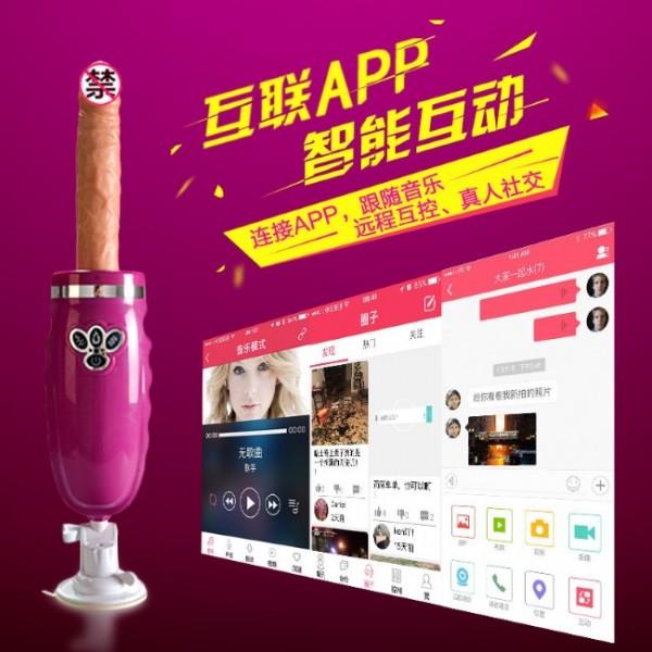 Aiya - App Sex Machine Guns
