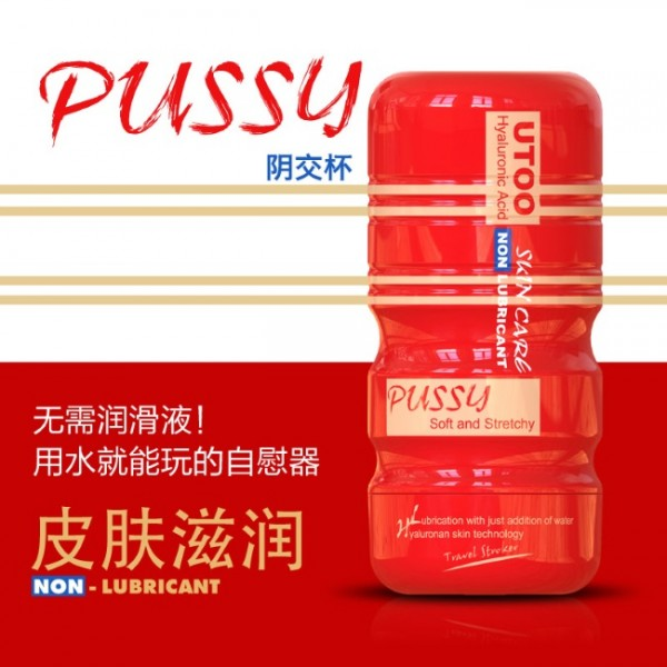 UTOO - Hyaluronic Acid Pussy cup