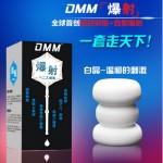 New DMM burst shooting masturbatory cup, male masturbator, men delay training supplies