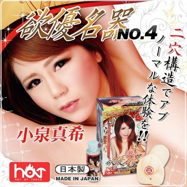 HOT Japan - Meiki 04 Maki Koizumi