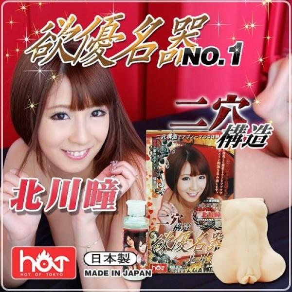 HOT Japan - Meiki 01 Kitagawa Hitomi