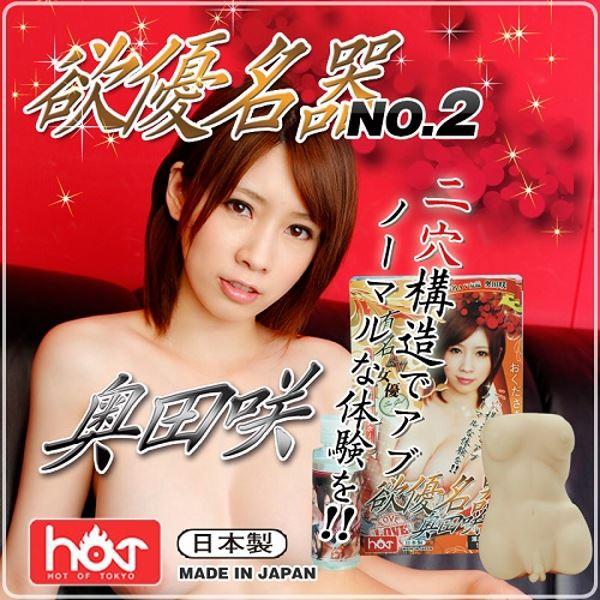 HOT Japan - Meiki 02 Okuda Saki