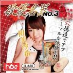 HOT Japan - Meiki 03 Saki Hatsumi