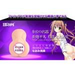 MsSex - Japanese Tokyo Realistic Fake Vagina 尚美 (Option B ) Double Hole
