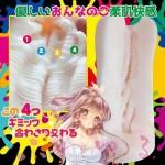 RIDE JAPAN - Fuwayuru Guattronade Super Swirl Onahole