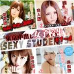 HOT Japan - Sexy Student 02 Kazuki Asou