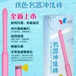 Huanse - Powerfull Washing Stick