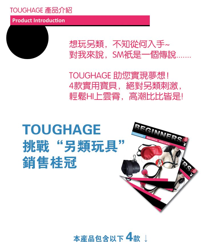 Toughage H323 product introduction