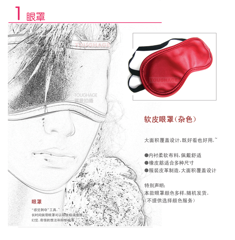 Toughate h323 eye mask
