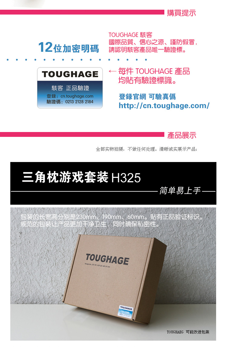 Toughage H325 Combine sex toys