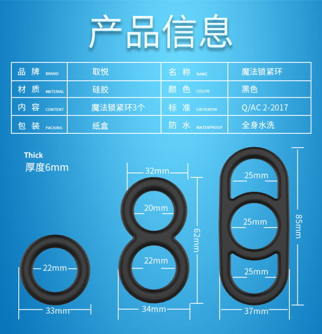 3 pieces cock ring
