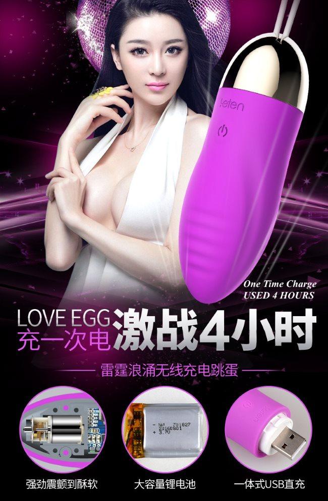 Vibrating Egg