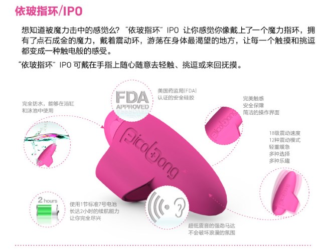 ipo finger vibe product details