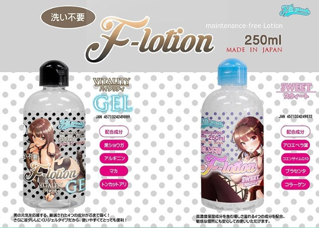 Fill works - F Lotion
