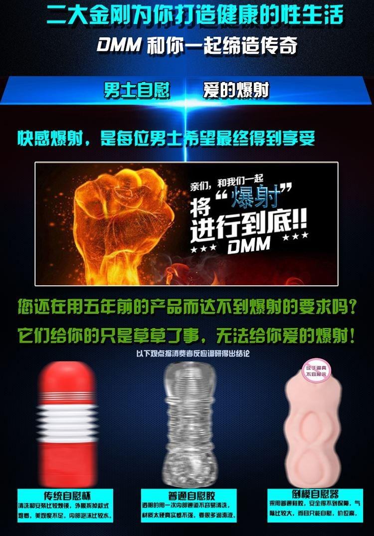 DMM burst mastrubatory