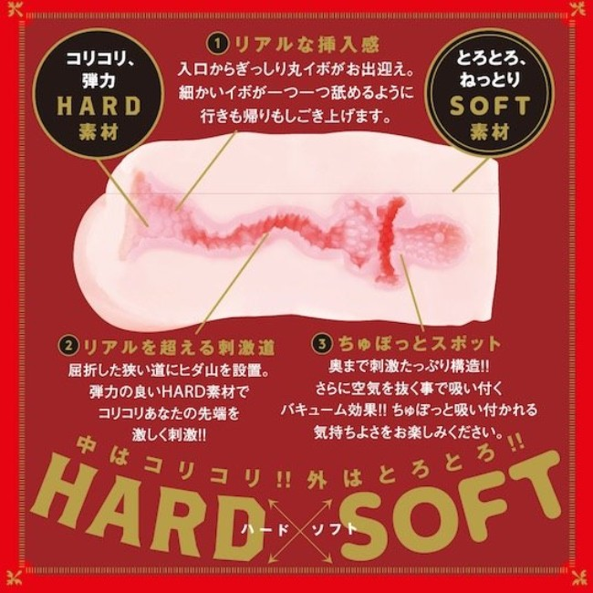 hard and soft onaholde