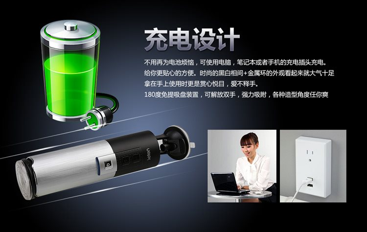 rechargeable stroker